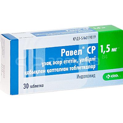 лекарства от давления престариум цена