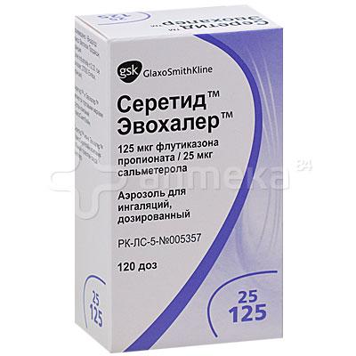 серетид 25 125 купить москва