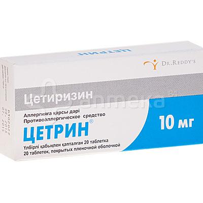 таблетки от холодовой аллергии на лице