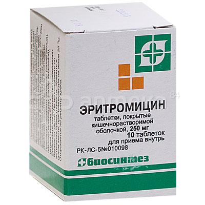 эритромицин инструкция по применению цена в днепропетровске