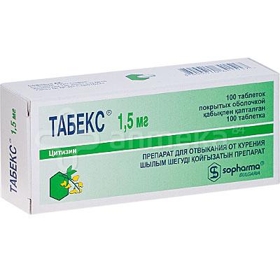 Табекс 1,5мг №100 таблетки