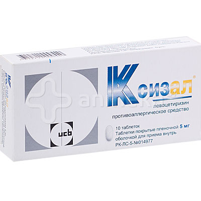 таблетки от аллергии список по алфавиту
