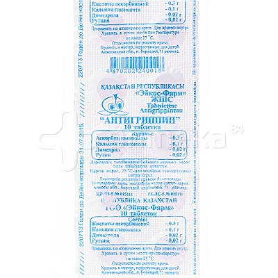 антигриппин п инструкция по применению в таблетках - фото 2