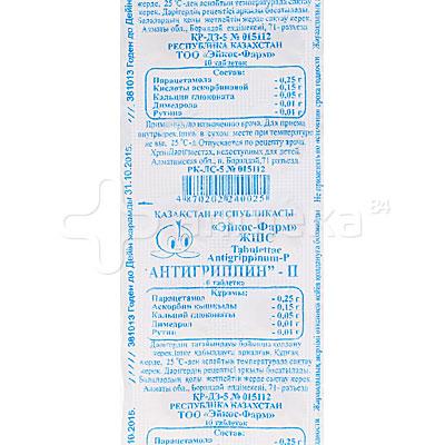 антигриппин п инструкция по применению в таблетках - фото 5