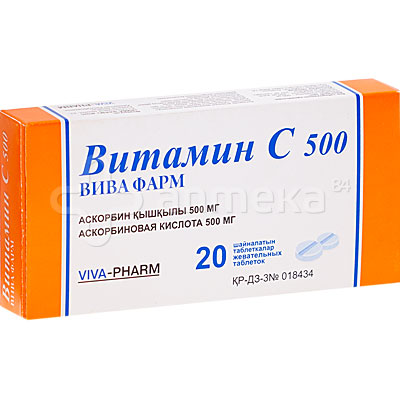 витамин ц инструкция по применению - фото 11