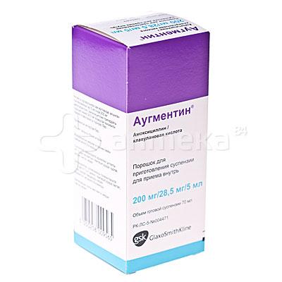 суспензия аугментин 2