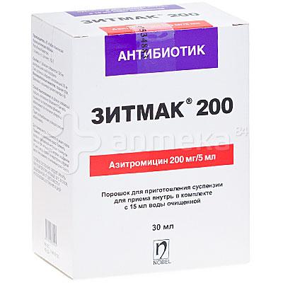 зитмак 200 инструкция по применению для детей суспензия