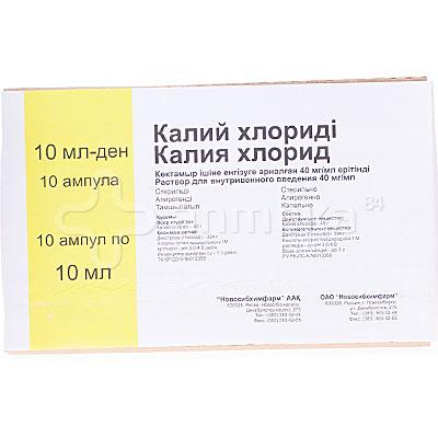 калия хлорид инструкция по применению в ампулах внутривенно - фото 4