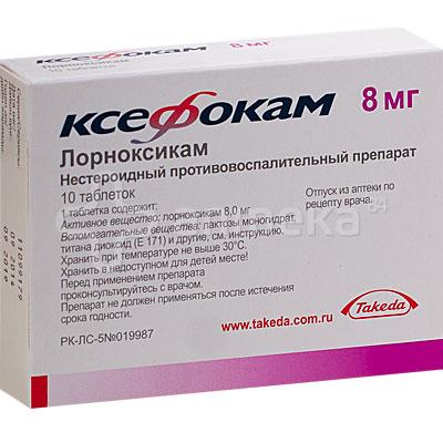 ксефокам таблетки 8 мг инструкция по применению - фото 8
