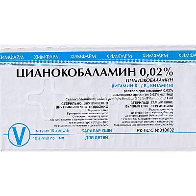 В 12 витамин инструкция противопоказания