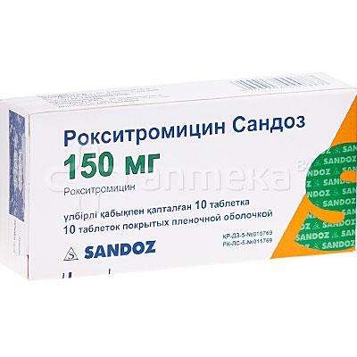 Roxithromycin инструкция - фото 5