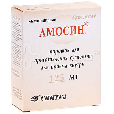 амосин 125 инструкция по применению