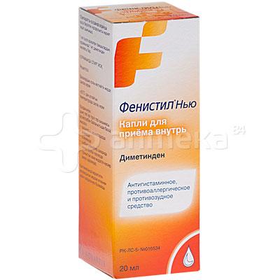 рузан лекарство от аллергии инструкция цена