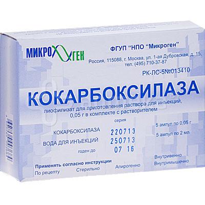 Кокарбоксилаза лиофилизат инструкция по применению, отзывы.