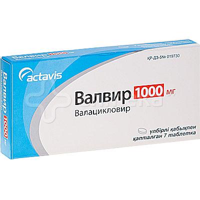валвир 1000 таблетки инструкция по применению