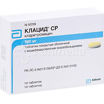 клацид ср 14 таблеток