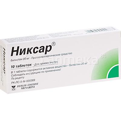 никсар инструкция по применению таблетки