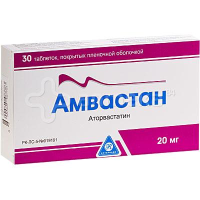 аторвастатин 20 мг цена в саратове