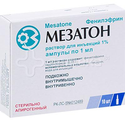 метазон в ампулах инструкция - фото 7