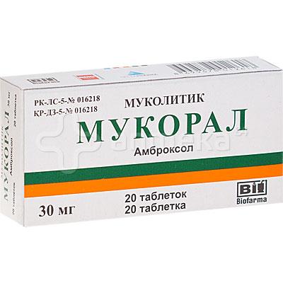 Мукорал таблетки инструкция