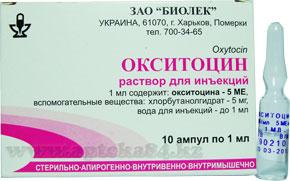 Замершая беременность окситоцин