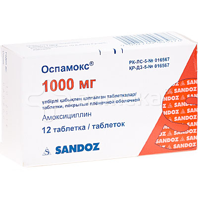 амоксициллин инструкция по применению таблетки 1000 мг - фото 3