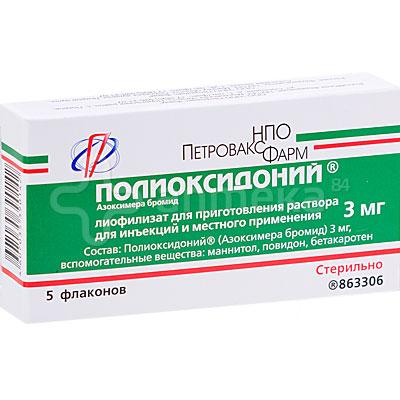 Полиоксидоний 3мг №5 флаконов